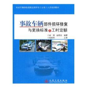 机动车辆保险理赔定损评估公估人员培训教材:事故车辆部件损坏修复与更换标准及工时定额