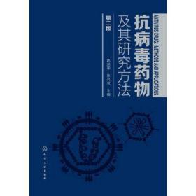 抗病毒药物及其研究方法(第2版)