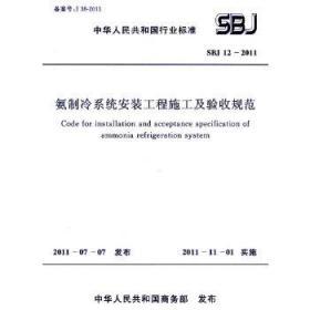 氨制冷系统安装工程施工及验收规范 SBJ12-2011