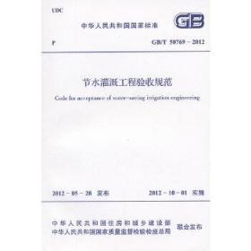 节水灌溉工程验收规范 GB/T50769-2012