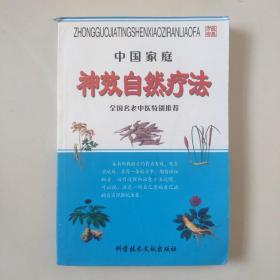 《中国家庭神效自然疗法》全国名老中医特别推荐