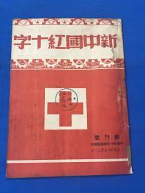 1950年 中国红十字会总会编印 《新中国红十字》创刊号  一册全  25*17.8