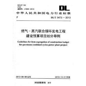 燃气-蒸汽联合循环发电工程建设预算项目划分导则 DL/T5473-2013