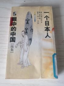 一个日本人眼中的中国(续集)[日]池上正冶 著;王保畲 编