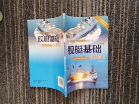 舰艇基础 科技知识