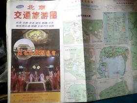 95北京交通旅游图 (1995年印)