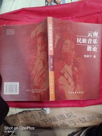 云南民族音乐散论