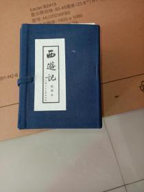 西游记(盒装.绘画本全20册