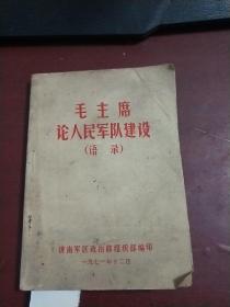 毛主席论人民军队建设【语录】64-243