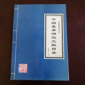 中国墓葬研究文献目录(一版一印)