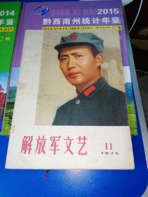 解放军文艺1975年 11