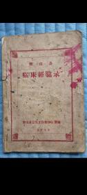 孤本营山县老中医樊定国临床验方秘方、都是樊老临床40年的验方秘方和师傅得心应手的经验方,从头到脚各种疾病的验方非常全面,原书出售。