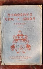 坚决响应党的号召为实现一人一猪而奋斗 养猪经验选辑(二) 60年版 包邮挂刷