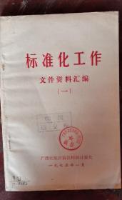 标准化工作 文件资料汇编(一) 75年版 包邮挂刷