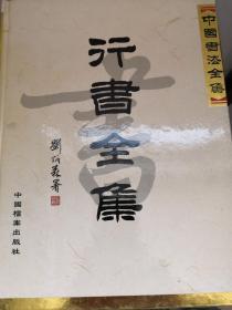 中国书法全集    (全四套十二本)