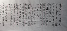 中国书法家协会第八届主席 、江苏省文联副主席、江苏省书协主席 孙晓云书法作品一幅,保真!大六尺