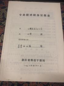 1989年衢州县志办公室----赖耕 资料档案一份 如图