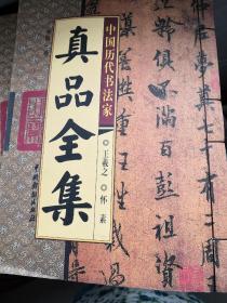 中国历代书法家      真品全集   (六卷)