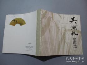 吴湖帆扇面、作品集、画集、画展、图录、画选