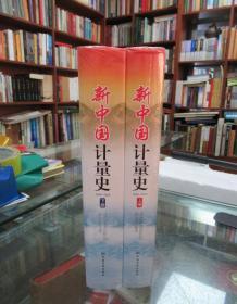 新中国计量史 : 1949~2009 . 上下册