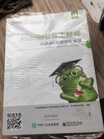 Android软件工程师 6本
