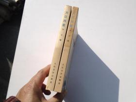 大江风雷 上下全(作者艾煊 签名本,送给叶圣陶之子 叶至诚先生。32开平装1本,原版正版老书。包真包老。详见书影)带回家放在孩子房间门后顶部