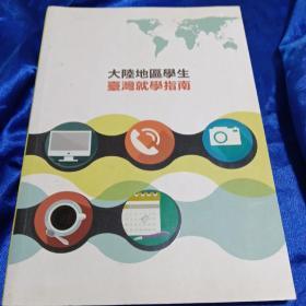 大陆地区学生台湾就学指南