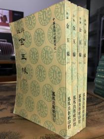 评注金玉缘 全4册