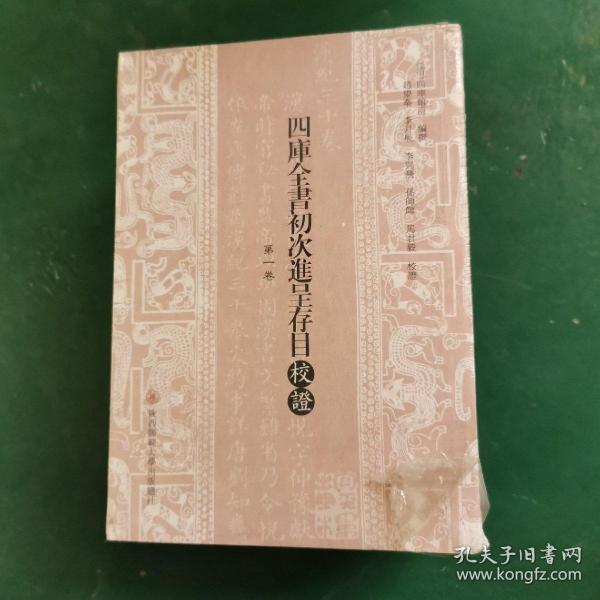 四库全书初次进呈存目校证(繁体竖排全三册)