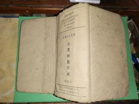求解作文兩用 英漢模范字典  增訂本  [ 民國36年版 一厚冊]  1687頁
