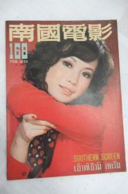 南国电影 总第168期(封面:井莉)