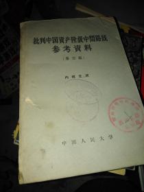 批判中国资产阶级中间路线参考资料
