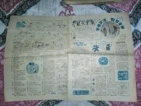 中国少年报1979年11月7日