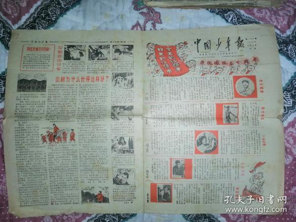 中国少年报1979年10月10日