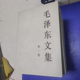 毛泽东文集(共8本)