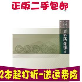 中国历史要籍介绍及选读(下册)