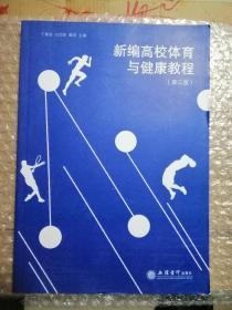 新编高校体育与健康教程(第3版)