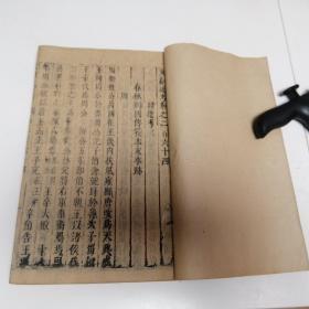 明刻本,文献通考三卷一册,卷164至166,约有100个筒子页