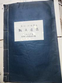 凯绥珂勒惠支版画选集(1936年上海三闲书屋印造)4开