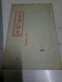 全本增广贤文 民国时期上海广益书局印制