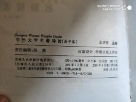 中外文学名著导读高中卷  9元包挂刷