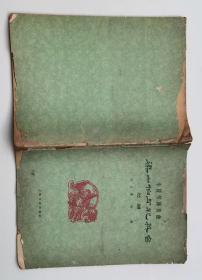 梁山伯与祝英台总谱(1962印)YZ
