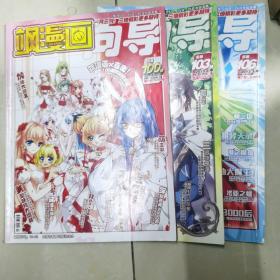飒漫画向导2013年第3中期