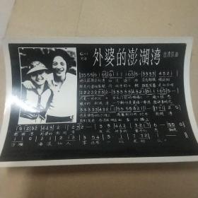 刘文正的外婆的澎湖湾,