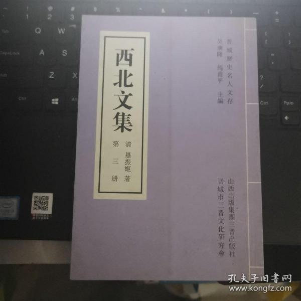 西北文集(第三册)