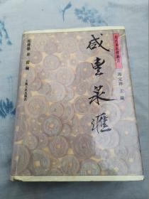 马氏万拓楼丛书:咸丰泉汇(硬精装)