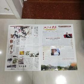 浙江大学报新的浙江大学成立特刊1998.9.15