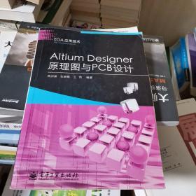 EDA应用技术:Altium Designer原理图与PCB设计