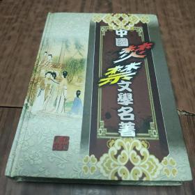 中国焚禁文学名著(8)(山水情+叹炎凉+人间乐)(5-2)