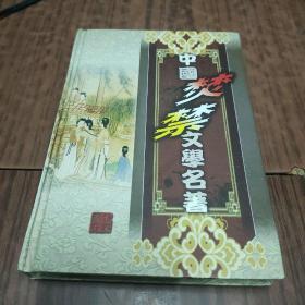 中国焚禁文学名著(9)(枕上晨钟+女才子书+痴人福)(5-2)